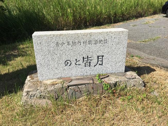 皆月青少年旅行村キャンプ場 (8)