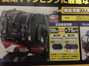 キャンピングシートバッグ2 (3)