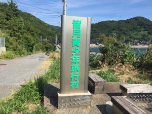 皆月青少年旅行村キャンプ場 (7)