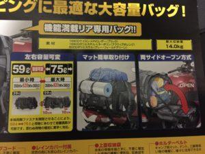 キャンピングシートバッグ2 (4)