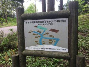 閑乗寺公園キャンプ場 (41)