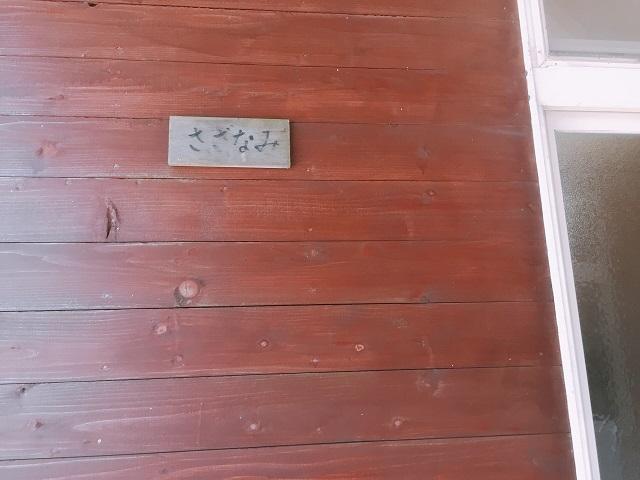 園家山キャンプ場 (4)
