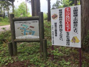 閑乗寺公園キャンプ場 (40)
