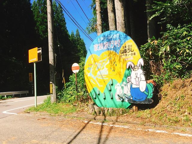 ふくおか家族旅行村キャンプ場 (10)