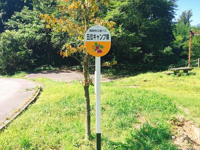ふくおか家族旅行村キャンプ場 (9)