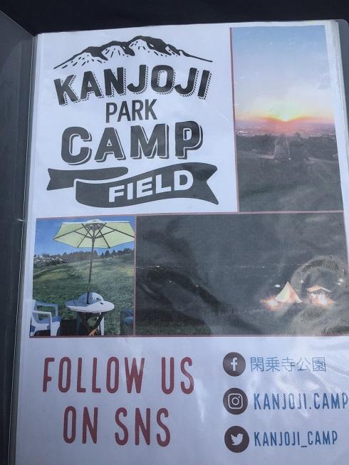 閑乗寺公園キャンプ場 (1)