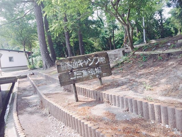 園家山キャンプ場 (21)
