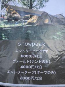 閑乗寺公園キャンプ場 (4)