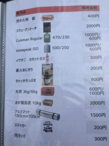 閑乗寺公園キャンプ場 (6)