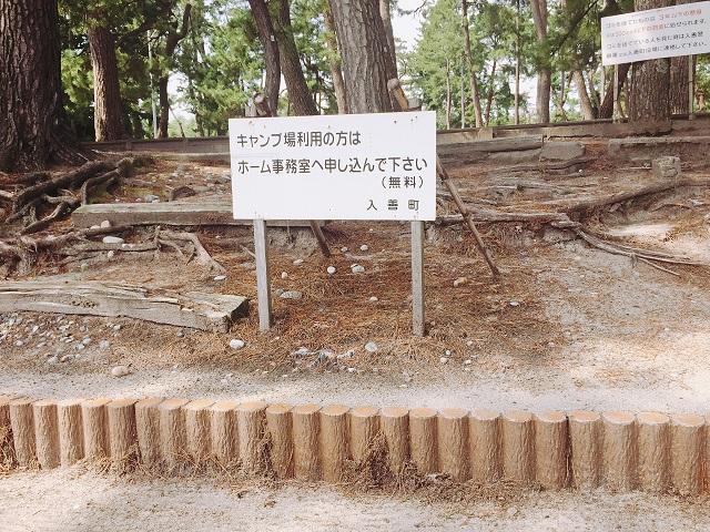 園家山キャンプ場 (20)