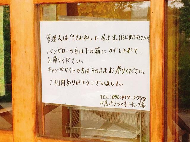 牛岳パノラマオートキャンプ場 (6)
