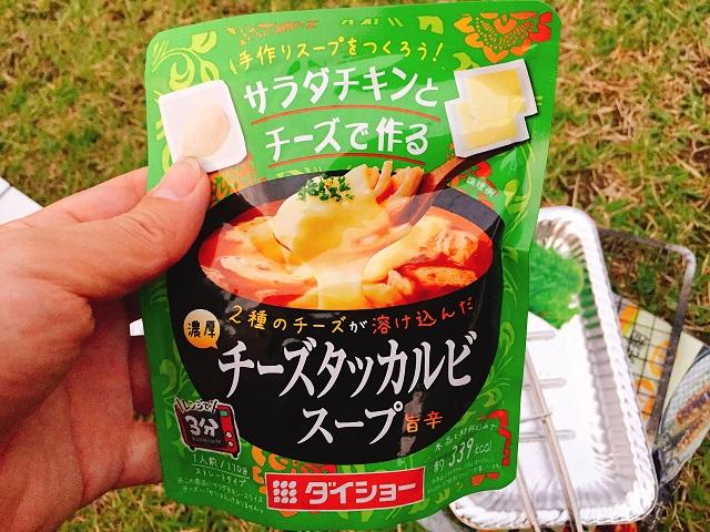 秋キャンプで肉を食いまくる (9)