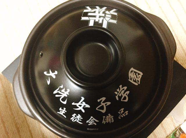 ガルパン鍋