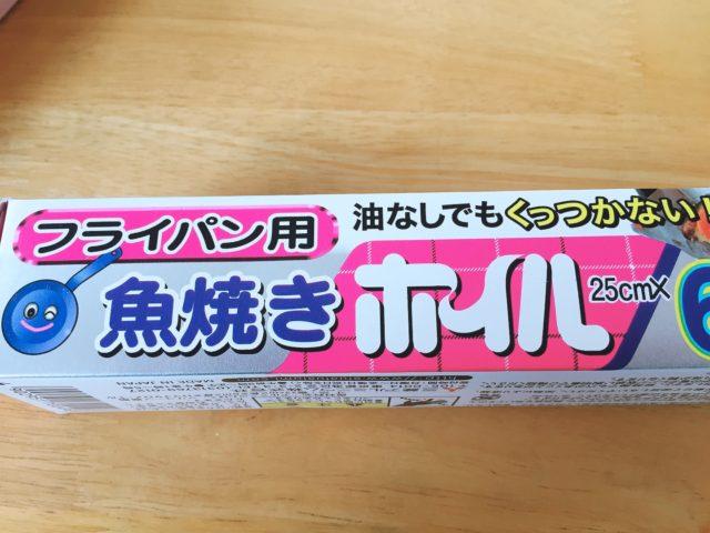 洗い物を出さない便利グッズ (4)