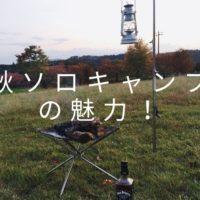 秋ソロキャンプの魅力!ベストシーズンと言われる理由と楽しみ方!