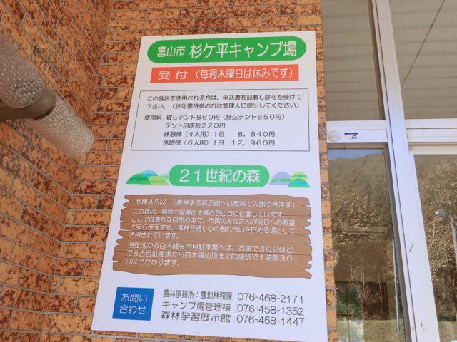 杉ヶ平キャンプ場 (10)