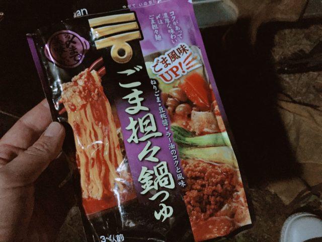 坦々餃子鍋 (2)