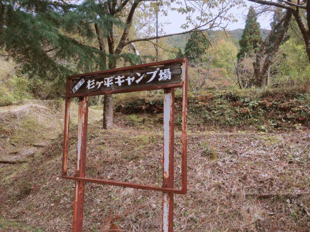 山道のソロラーメンツーリング (9)
