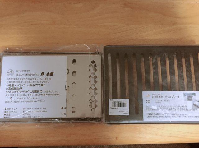 B-6君 (1)