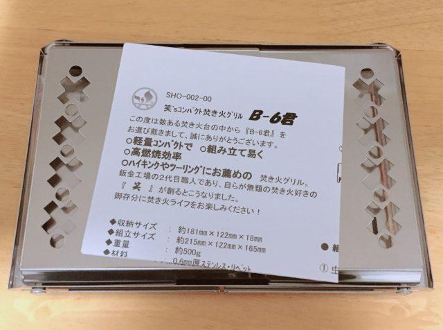 B-6君 (2)