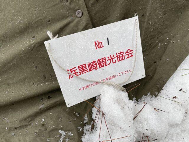 初の雪中ソロキャンプ (9)