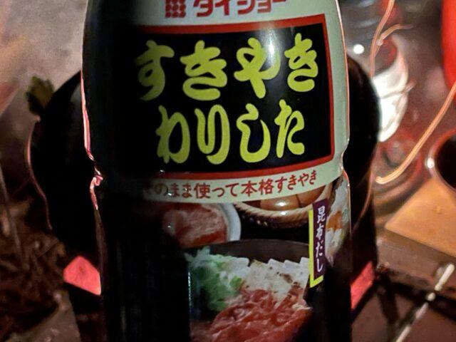 土鍋ですき焼き (15)