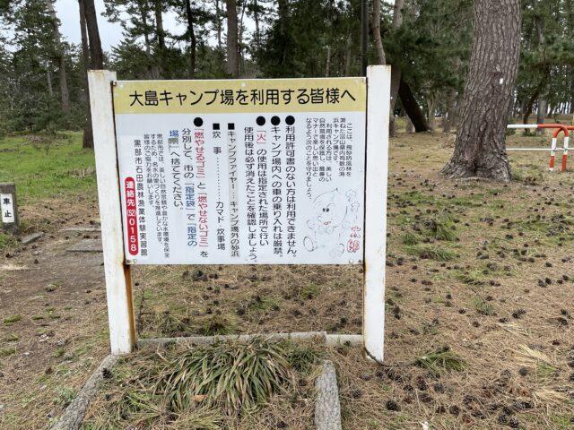グリーンパークおおしまキャンプ場 (4)