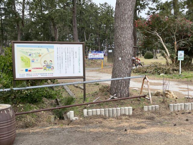 グリーンパークおおしまキャンプ場 (2)