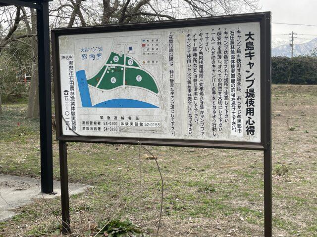 グリーンパークおおしまキャンプ場 (12)
