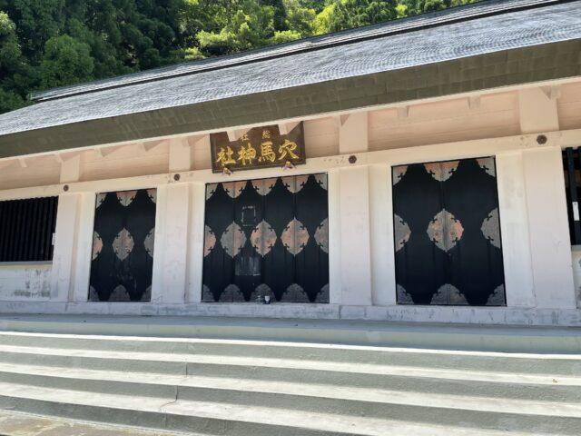 穴馬神社 (15)