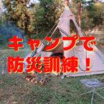 キャンプで防災訓練