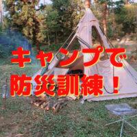 キャンプで楽しく防災訓練?非常時にも使えるキャンプ道具5選!